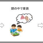 小学生が英語を英語のまま理解しながら洋書を読めるようになるために必要な2つのこと