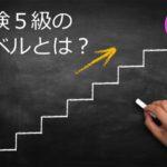 【英検5級レベル】難易度・範囲・問題傾向などを完全まとめ!