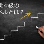 【英検4級レベル】難易度・範囲・問題傾向などを完全まとめ!
