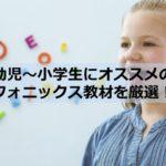 【厳選】幼児〜小学生にオススメのフォニックス教材本はこちら!