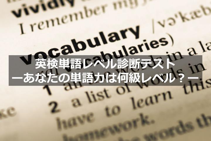 英検 単語 英単語 テスト レベル