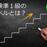 【英検準1級レベル】難易度・範囲・問題傾向などを完全まとめ!