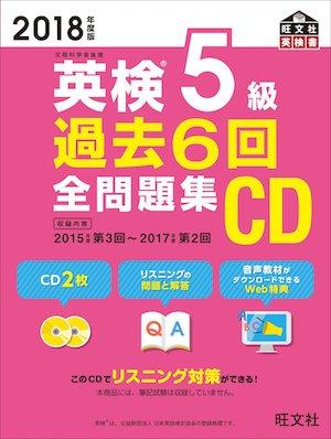 英検5級対策オススメ本・教材・参考書 英検5級過去6回全問題集CD