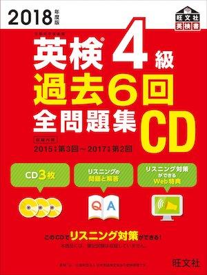 英検4級対策オススメ本・教材・参考書 英検4級過去6回全問題集CD