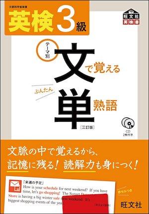英検3級対策オススメ本・教材・参考書 英検3級文で覚える単熟語
