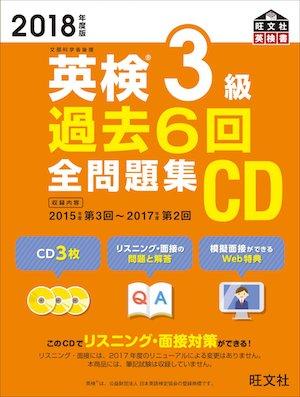 英検3級対策オススメ本・教材・参考書 英検3級過去6回全問題集CD