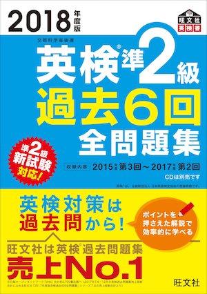 英検準2級 準二級 リスニング 勉強法 学習法 対策