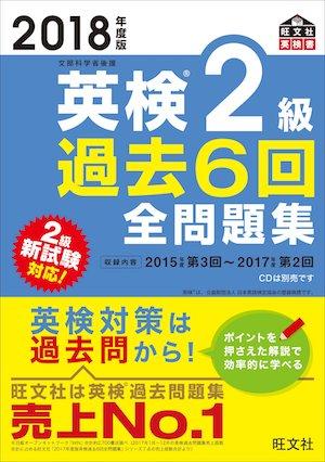 英検2級対策オススメ本・教材・参考書 英検2級過去6回全問題集