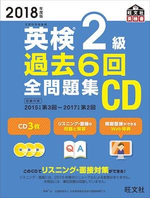 英検2級対策オススメ本・教材・参考書 英検2級過去6回全問題集CD