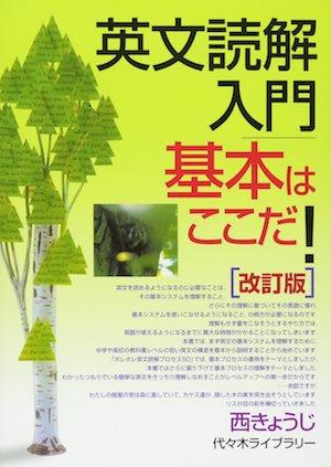 英検2級対策オススメ本・教材・参考書 英文読解入門基本はここだ!