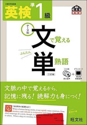 英検準1級対策オススメ本・教材・参考書 英検準1級文で覚える単熟語