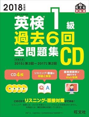 英検1級対策オススメ本・教材・参考書 英検1級過去6回全問題集CD