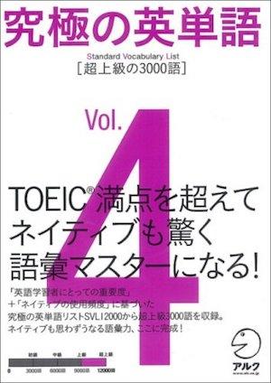 英検1級対策オススメ本・教材・参考書 究極の英単語 SVL Vol.4 超上級の3000語