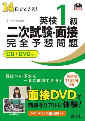 英検1級対策オススメ本・教材・参考書 【CD+DVD付】14日でできる! 英検1級 二次試験・面接 完全予想問題