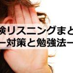 英検リスニング対策・勉強法まとめ|これさえ読めば何もいらない!(5級・4級・3級・準2級・2級・準1級)