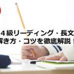 英検4級リーディング・長文対策|解法のコツを大問別で徹底解説!
