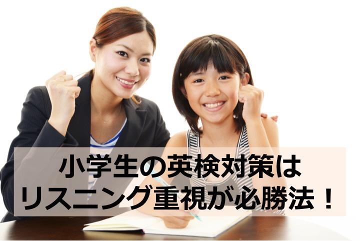小学生 英検対策 勉強法