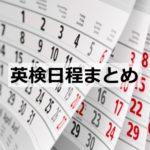 【2018年度英検日程まとめ】申し込み期間・試験日・解答速報・合格発表日