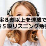 英検5級リスニング勉強法|この学習法なら初めての英検も安心!