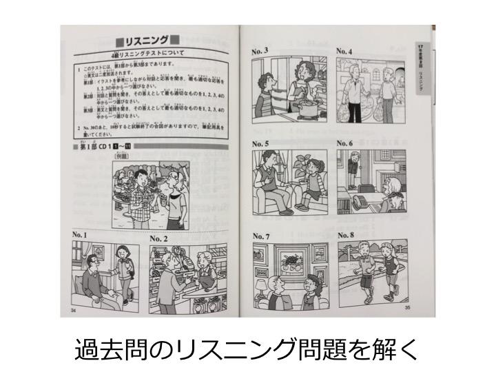英検4級 四級 リスニング 勉強法 学習法 対策
