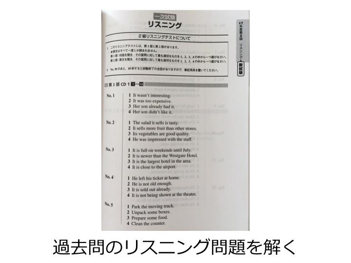 英検2級 二級 リスニング 勉強法 学習法 対策