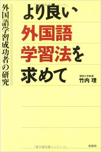 より良い外国語学習法を求めて 外国語学習成功者の研究 竹内 理