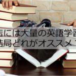 本気の人にオススメの英語学習本3選!国内独学で英検1級、TOEFL100点を達成した社員スタッフが厳選!