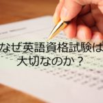 ESL clubが英語資格試験にこだわる3つの理由