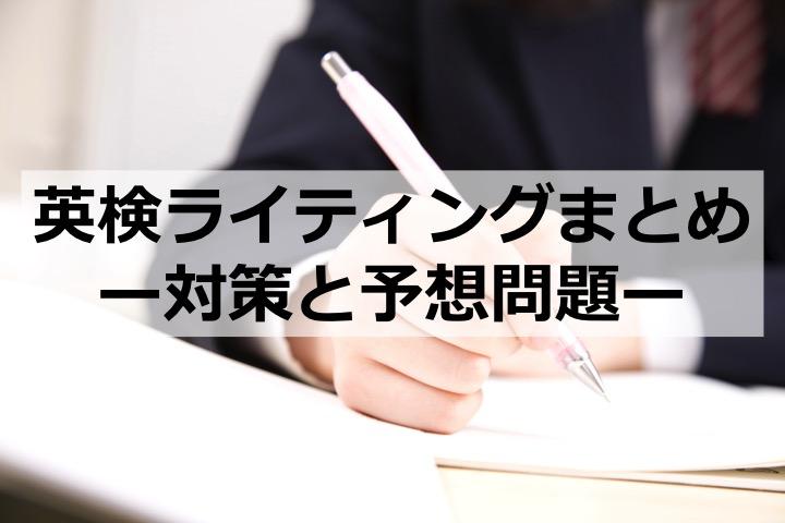 英検 ライティング writing 英作文 予想問題 模範解答 3級 準2級 2級 準1級 三級 準二級 二級 準一級