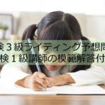 【英検3級ライティング予想問題】バイリンガル講師による模範解答付き!