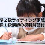 【英検準2級ライティング予想問題】バイリンガル講師による模範解答付き!