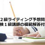 【英検2級ライティング予想問題】バイリンガル講師による模範解答付き!