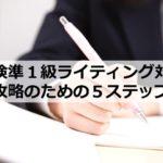 【英検準1級ライティング対策】このコツを使えば合格ライン突破のエッセイが書ける!