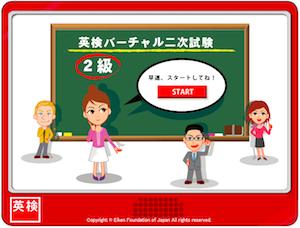 英検2級対策オススメ本・教材・参考書 英検バーチャル二次試験2級