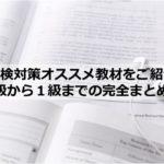 【英検対策本】オススメ教材・参考書の完全まとめ版!(1級・準1級・2級・準2級・3級・4級・5級)