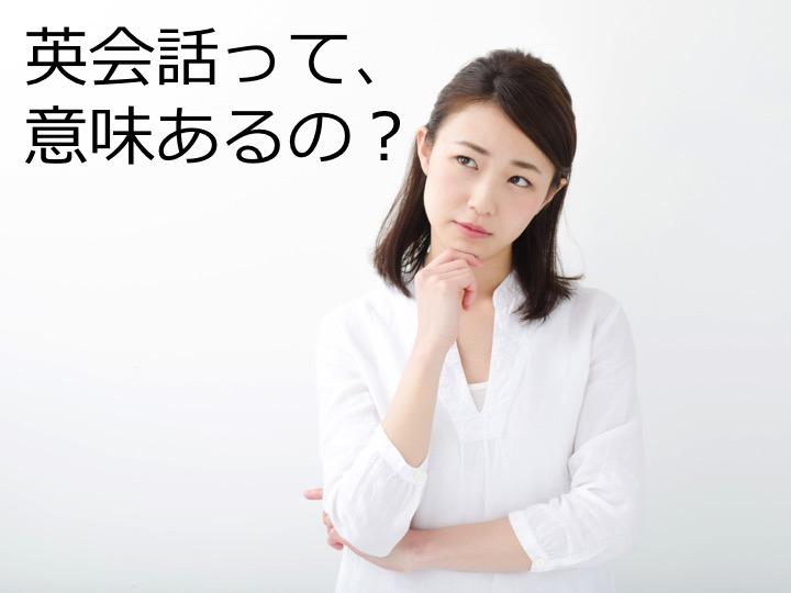 英会話 英語 英会話教室 英語塾 効果 意味ある 意味ない