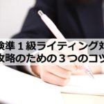 【英検準1級ライティング対策】合格ライン突破の英作文が書ける3つのコツ!
