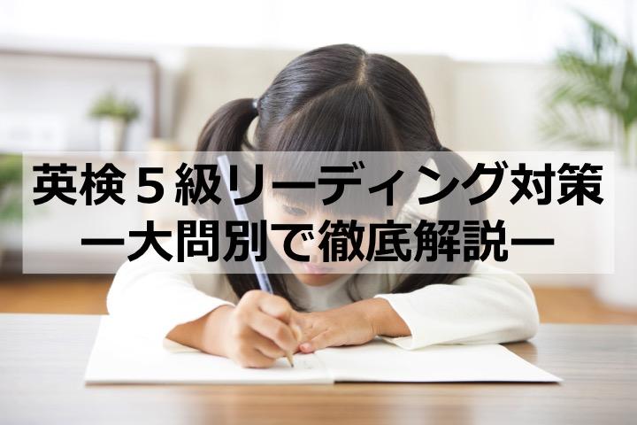 英検5級リーディグ対策 解き方・コツ