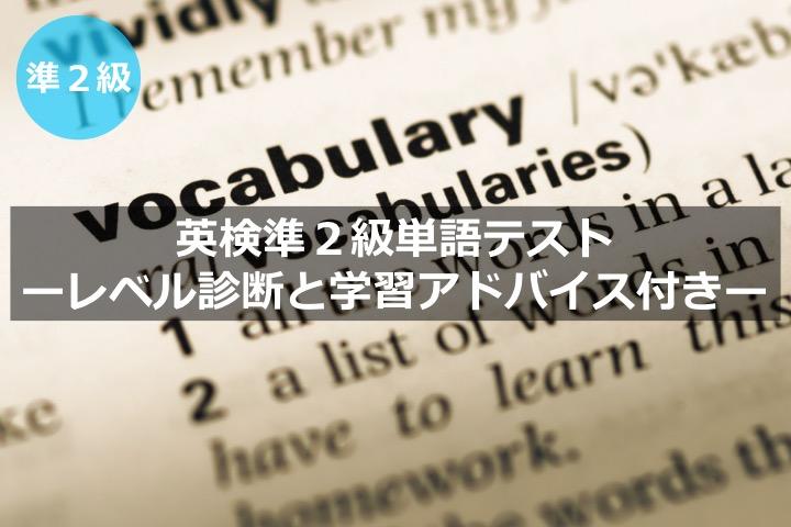 英検準2級単語・語彙力テスト レベル診断 学習アドバイス
