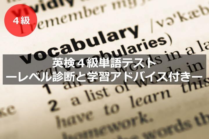 英検4級単語・語彙力テスト レベル診断 学習アドバイス