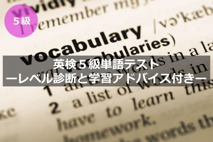 英検5級単語・語彙力テスト レベル診断 学習アドバイス