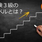 【英検3級レベル】問題傾向・合格点・必要な学習時間などを完全まとめ!