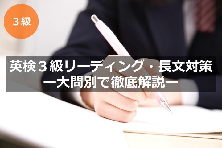 英検3級リーディグ・長文対策 解き方・コツ