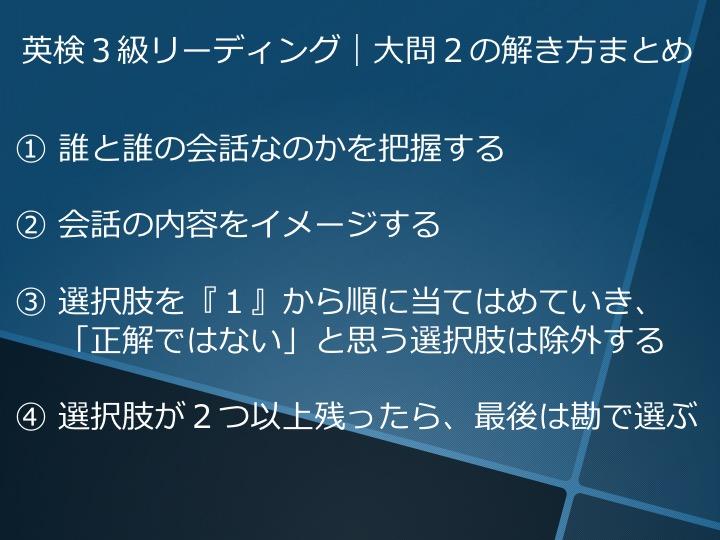 英検3級リーディング・長文対策 大問2 解き方・コツ まとめ