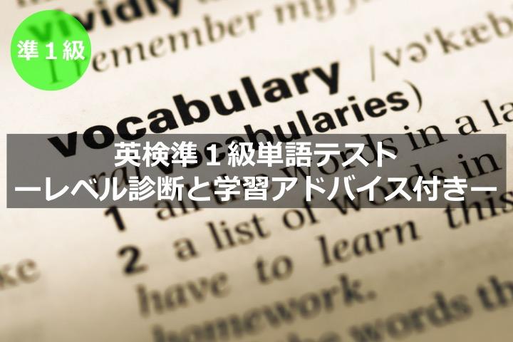英検準1級単語・語彙力テスト レベル診断 学習アドバイス
