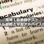 【たった5分でできる英検1級単語テスト】レベル診断と学習アドバイス付き!
