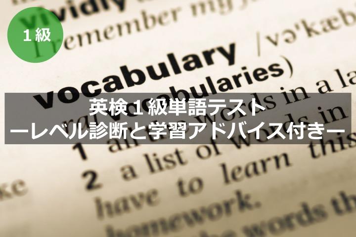 英検1級単語・語彙力テスト レベル診断 学習アドバイス
