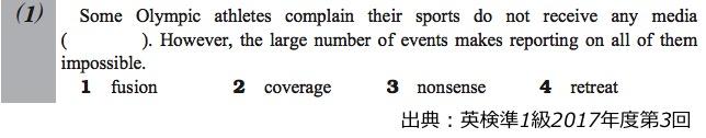 英検準1級 準一級 レベル 難易度 範囲 難しい