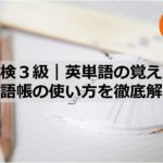 英検3級英単語の勉強法|誰でも覚えられる暗記法を徹底解説!