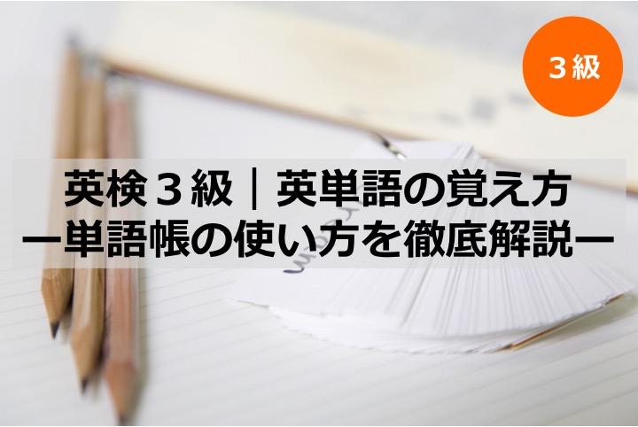 英検3級 三級 英単語 語彙 勉強法 暗記法 覚え方